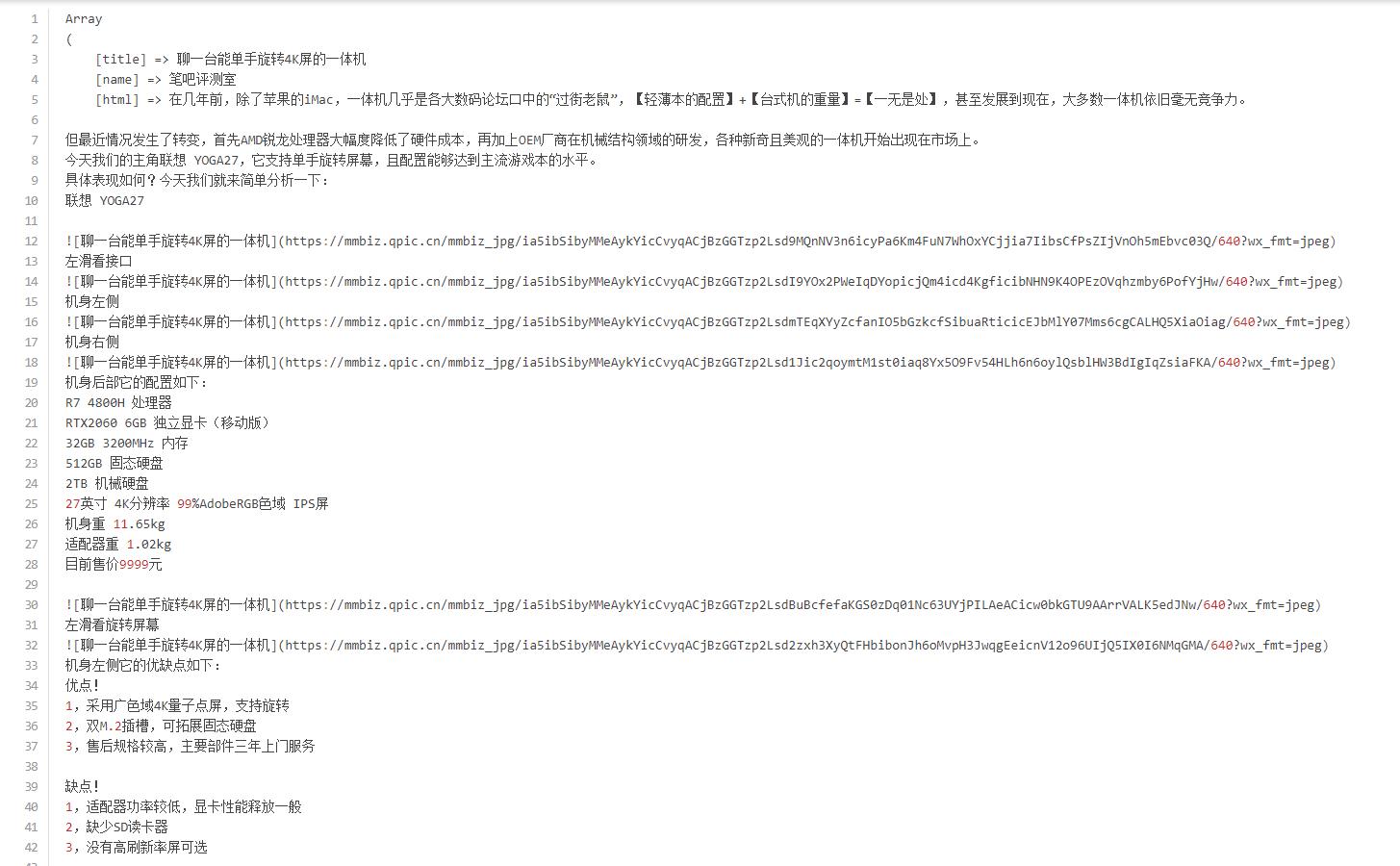 QueryListPHP框架采集微信公众号文章